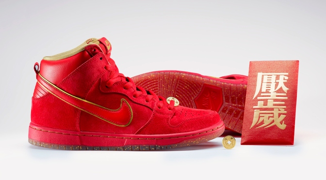 "Sneaks : Nike SB Dunk High Premium ""Red Packet"""